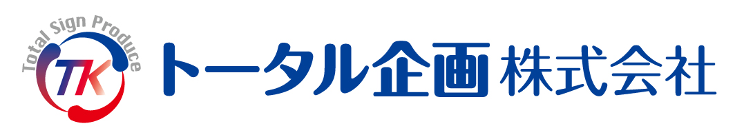 トータル企画株式会社